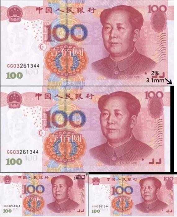 """""""不宜流通人民币 纸币""""行业标准"""