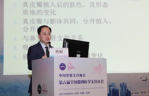 曹阳院长受邀参加第六届全国微创医学美容大会