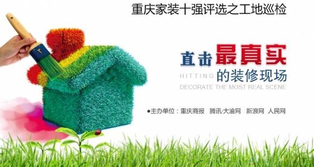 重庆家装候选十强工地实拍 都是实力派