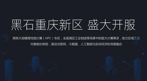 腾讯云重庆黑石数据中心开服 助推西南工业智造