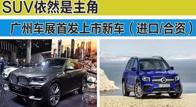 SUV依然是主角 广州车展首发上市新车抢先看