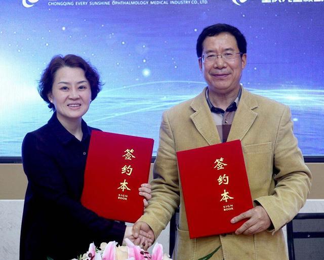 重庆儿基会举行近视防控专项基金捐赠 百万善款救助眼疾贫困儿童
