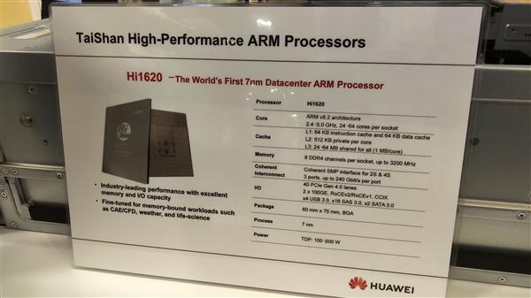 7纳米64核!华为发布高性能服务器CPU