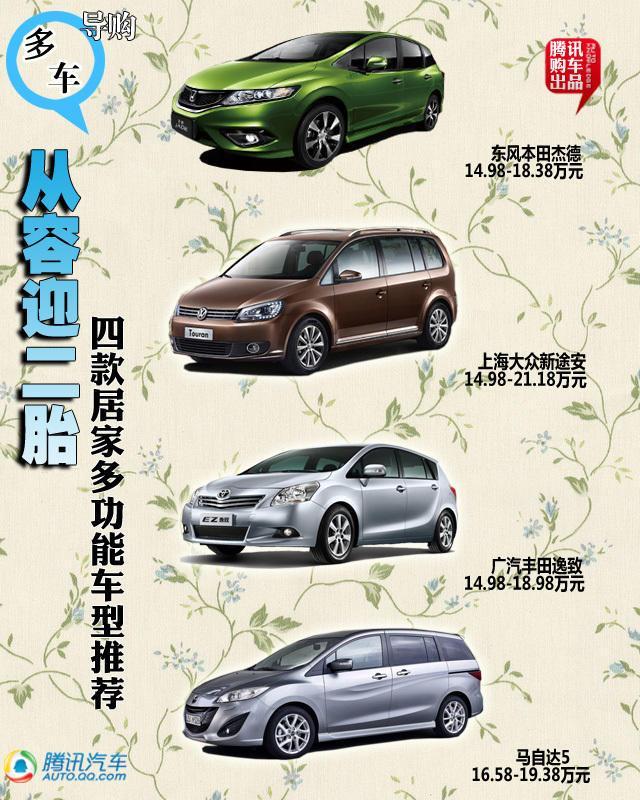 四款居家多功能车型推荐 从容迎二胎