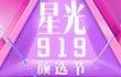 919星光颜选节 领专属福利