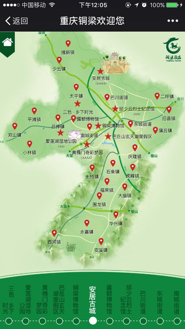 铜梁旅游电子全景地图正式上线 给你360度的体验