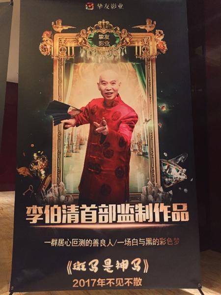 李伯清首次担电影监制 打造川味喜剧《斑马是神马》