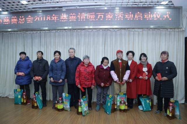 """2018年""""慈善情暖万家""""活动启动仪式在江北区举行"""