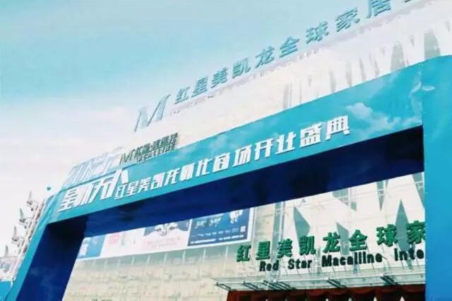 红星美凯龙商场突破200家成世界标杆