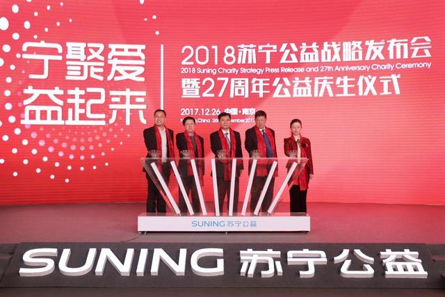 张近东代言扶贫频道 发布2018年公益战略