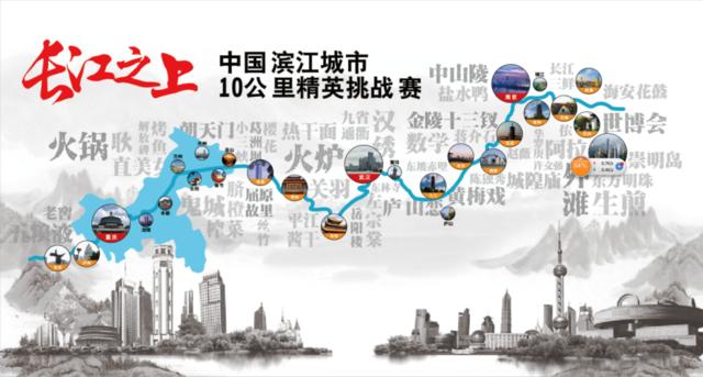 """重庆首个以""""长江""""为主题的系列路跑赛事亮相体博会"""