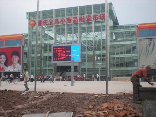 合川义乌小商品批发市场将盛大开业