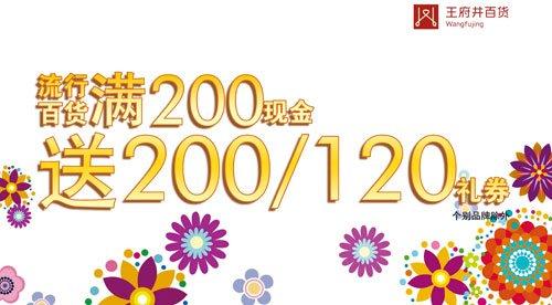 [王府井]满200现金送200/120礼券(9.29-10.7)