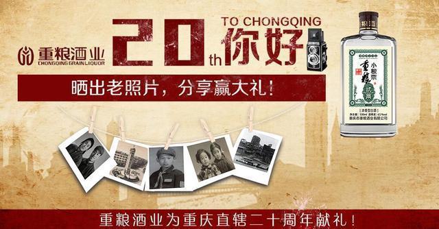 重庆老照片征集活动火热进行中 快来晒出你的老时光