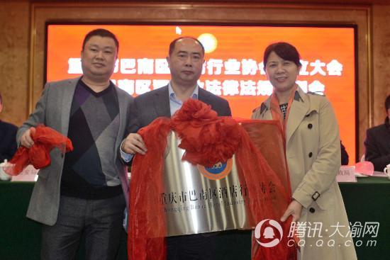 巴南区酒店行业协会成立 300多家企业抱团发展