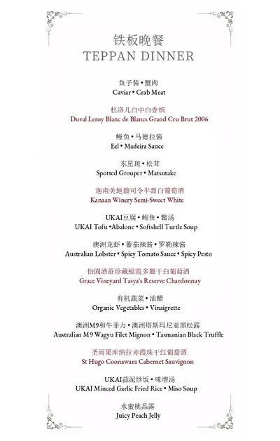 一期一ukai米其林重庆之约赏味有效期仅限三日菜鸟教程合并字体图片