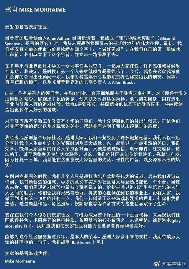 暴雪新老总裁给玩家的中文信:感谢社区