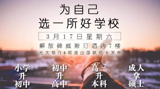 百余国外名师 对话点亮未来 本周六新东方·前途出国与您相约