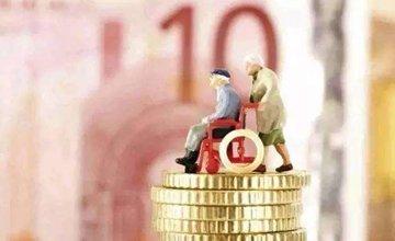 新增养老金何时能到手?