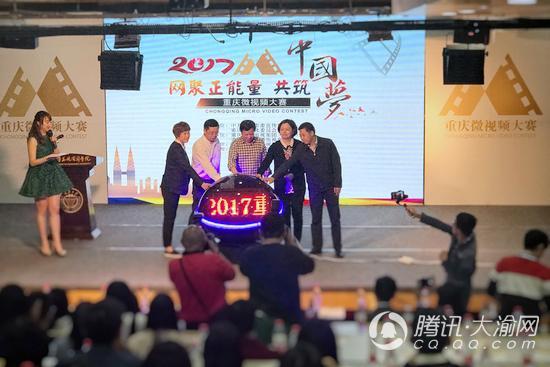 """2017""""网聚正能量•共筑中国梦""""重庆微视频大赛启动"""