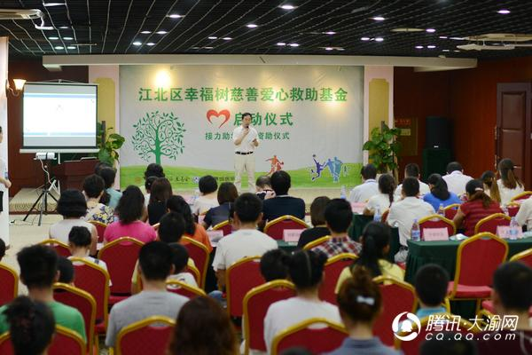 江北区幸福树慈善救助基金启动 困难群众看病有补助