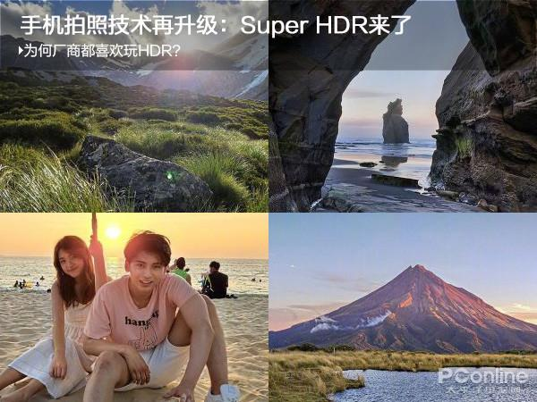 手机拍照技术再升级 为何都特别偏爱HDR?