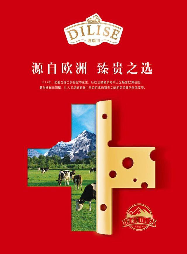 天友乳业迪瑞司奶酪隆重上市,开启中国奶酪市场新时代