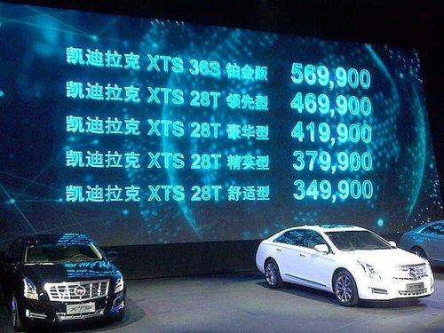 [新车上市]凯迪拉克XTS售34.99-56.99万元