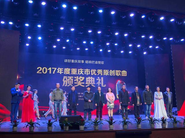 2017年度重庆市优秀原创歌曲颁奖盛典举行