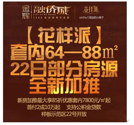 金辉·花样派64—88㎡首付10万起 最高享85折
