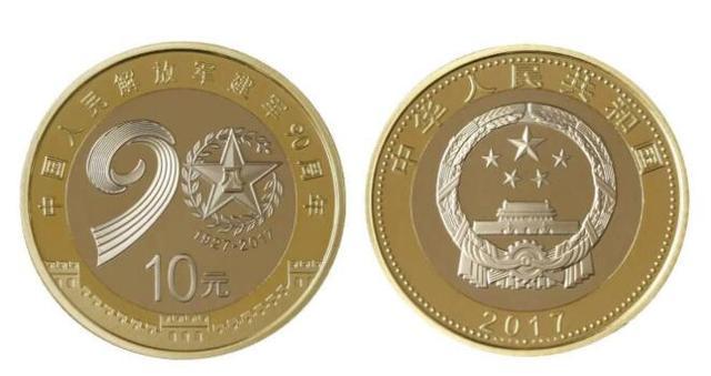 建军90周年纪念币即将开始预约!