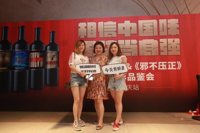 百年张裕携手电影《邪不压正》 共品中国味