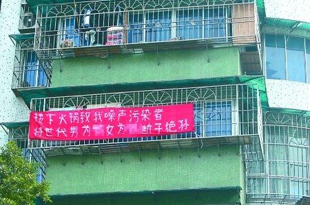 火锅店太吵居民挂横幅诅咒 律师:公开骂人违法
