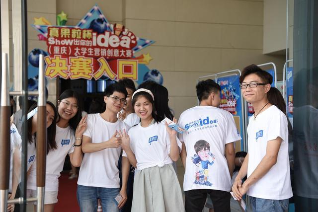 决战师大!蒙牛真果粒杯(重庆)大学生营销创意大赛完美收官