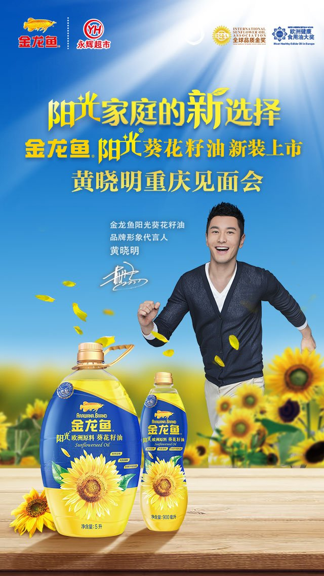 阳光家庭的新选择 黄晓明携新装金龙鱼阳光葵花籽油1月6日空降重庆!