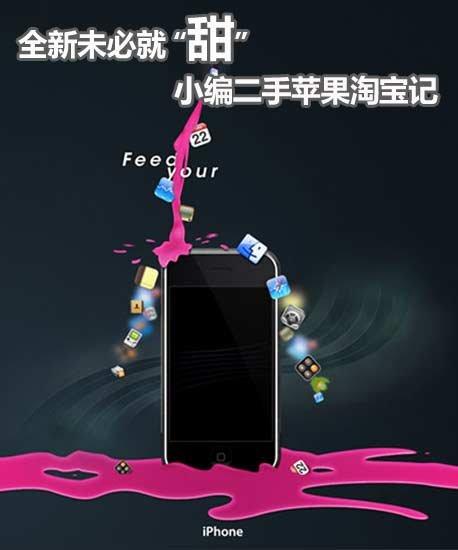800买iPhone 小编二手苹果淘宝记
