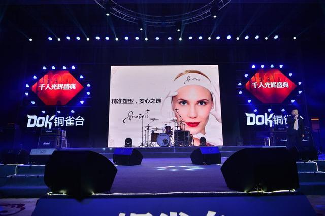 公主玻尿酸重庆首发——助阵铜雀台千人光辉盛典