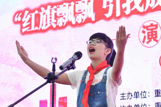 """重庆""""红旗飘飘 引我成长""""主题教育读书活动朗诵暨演讲总决赛落幕"""