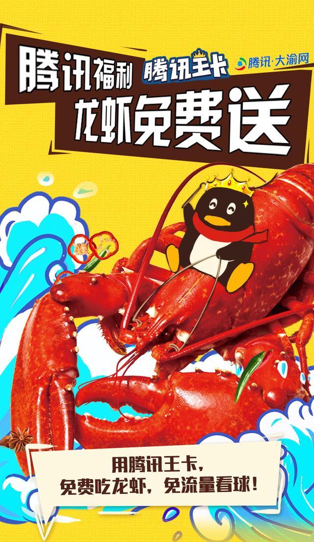 大渝网第四届小龙虾节将启动 最超值吃虾攻略