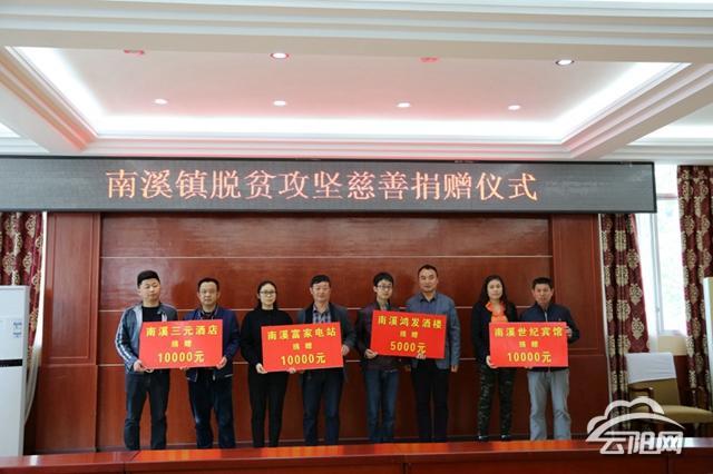 云阳南溪镇民营企业捐款13.5万元 助力脱贫攻坚