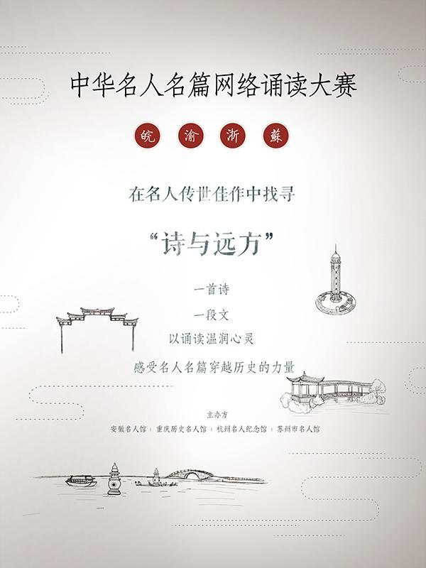 中华名人名篇网络诵读大赛即将启动