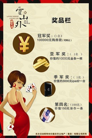 10月开战 10万巨奖搜索重庆地主王