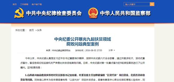 重庆丰都县挪用危房改造补助资金被中纪委曝光
