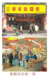 荣昌:重庆永立百货超市有限公司