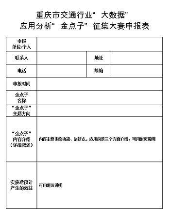 """重庆交通行业""""大数据""""征集金点子"""