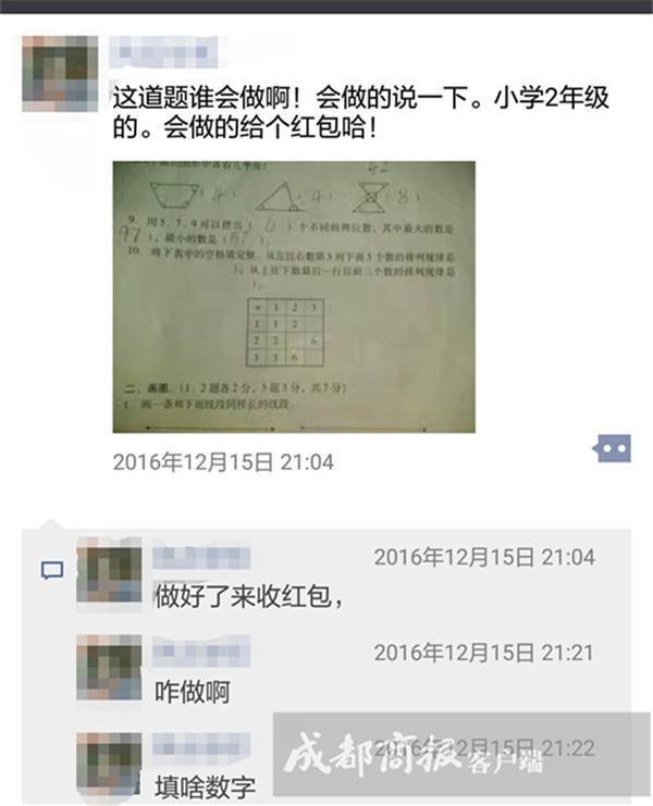 一人读书全家做作业 家长抗议:老师不应将责任转嫁