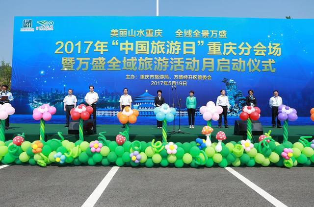 中国旅游日分会场在万盛举行 800张景区门票免费送