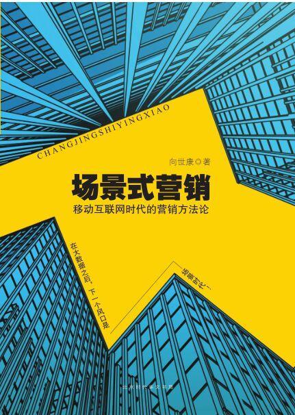 悦读NO.59:《场景式营销: 移动互联网时代的营销方法论》