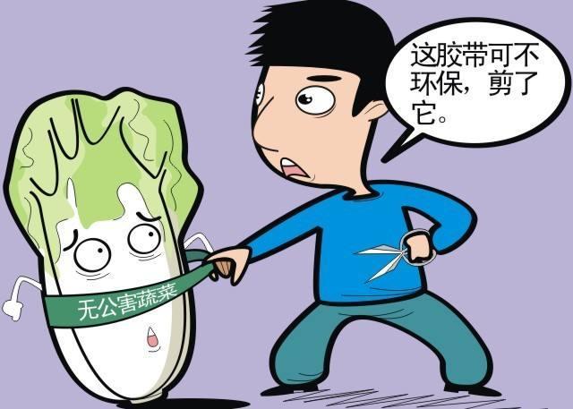 大型超市胶带捆绑蔬菜 是否甲醛超标?