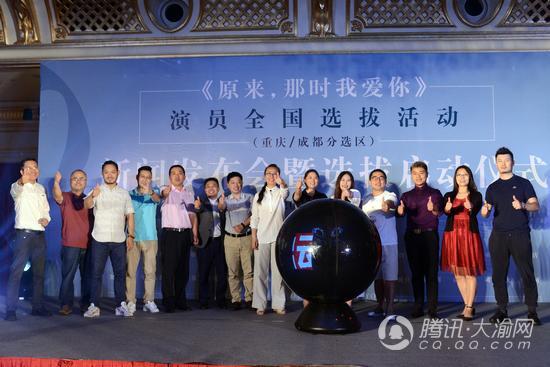 电影《原来那时我爱你》征选演员 将全程在重庆拍摄